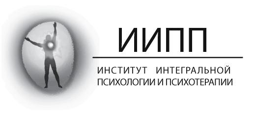 Институт интегральной психологии и психотерапии